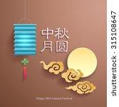 chinese lantern festival... | Shutterstock .eps vector #315108647