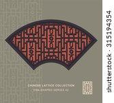 chinese window tracery fan... | Shutterstock .eps vector #315194354