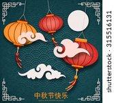 mid autumn festival... | Shutterstock .eps vector #315516131