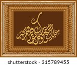 arabic calligraphy text eid al...   Shutterstock .eps vector #315789455