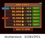 add coins interface for games....