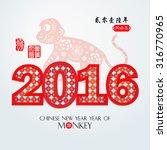 chinese zodiac  monkey chinese... | Shutterstock .eps vector #316770965