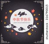 mid autumn festival... | Shutterstock .eps vector #316790015