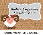 cute sheep on seamless islamic... | Shutterstock .eps vector #317520107