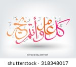 """colorful arabic greetings word """"... 