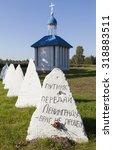 "Small photo of OTRADNOYE, RUSSIA - SEPTEMBER 13, 2015: Photo of Memorial ""Nevsky threshold."""