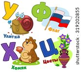 russian alphabet pictures of... | Shutterstock .eps vector #319202855