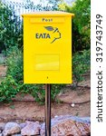Small photo of ATHENS, GREECE -14 JULY 2015- A yellow mailbox of the Greek postal service Hellenic Post (ELTA) in the street in Athens.