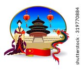 travel to china  in the center... | Shutterstock .eps vector #319770884