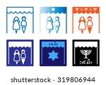 jewish wedding canopy chuppah ... | Shutterstock .eps vector #319806944