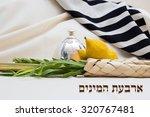 sukkot. etrog lulav hadas...   Shutterstock . vector #320767481