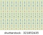 abstract multicolored pattern... | Shutterstock .eps vector #321852635
