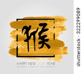 chinese zodiac. happy new 2016... | Shutterstock .eps vector #322299089