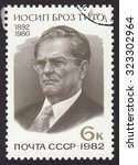 ussr   circa 1982  postage... | Shutterstock . vector #323302964