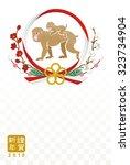 monkey piggyback with wreath ... | Shutterstock .eps vector #323734904
