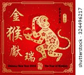 chinese zodiac  monkey stamps... | Shutterstock .eps vector #324496217