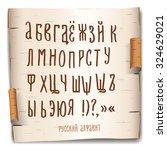 russian alphabet  birch bark... | Shutterstock .eps vector #324629021