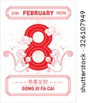 chinese new year  classic... | Shutterstock .eps vector #326107949