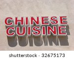 chinese cuisine sign | Shutterstock . vector #32675173