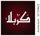 arabic islamic calligraphy of...   Shutterstock .eps vector #327238625