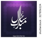 urdu calligraphy of naya saal... | Shutterstock .eps vector #327856124