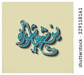 calligraphy of ashura. ashura... | Shutterstock .eps vector #329118161