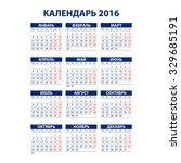 Calendar For 2016 On White...
