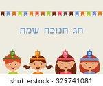 children celebrating hanukkah   ... | Shutterstock .eps vector #329741081