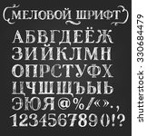 russian chalk font on dark... | Shutterstock .eps vector #330684479