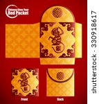 chinese new year money red... | Shutterstock .eps vector #330918617