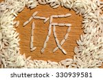Small photo of Chinese logogram Rice made of rice grains on wooden background close up