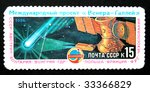 vintage sovet post stamp space | Shutterstock . vector #33366829