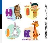 estonian alphabet. horse ... | Shutterstock .eps vector #333674039
