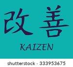 japanese symbol for kaizen... | Shutterstock .eps vector #333953675