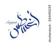 august in arabic calligraphy... | Shutterstock .eps vector #334450259