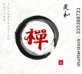 "black enso zen circle with ""zen""...   Shutterstock .eps vector #335388731"