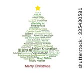 Merry Christmas Text  Word Tag...