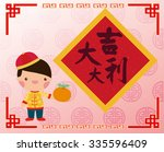 happy chinese new year  boy