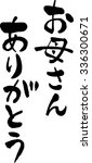 """japanese calligraphy """"thank you ... 