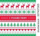 merry christmas in russian  ... | Shutterstock .eps vector #337437305