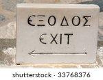 Exit In Greek