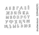 hand drawn doodle cyrillic... | Shutterstock .eps vector #339440291