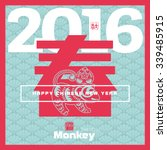 2016  vector chinese new year... | Shutterstock .eps vector #339485915