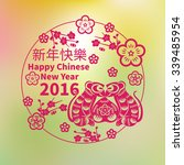 2016  Vector Chinese New Year...