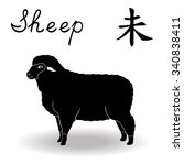 chinese zodiac sign sheep ... | Shutterstock .eps vector #340838411