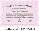 certificate. complex background....