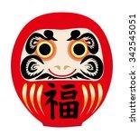 smiling daruma  fortune  | Shutterstock .eps vector #342545051