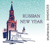 Постер, плакат: Russia Moscow Kremlin Moscow
