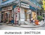 hong kong  china   november 23  ... | Shutterstock . vector #344775134