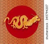 Vector Illustration Of A Drago...